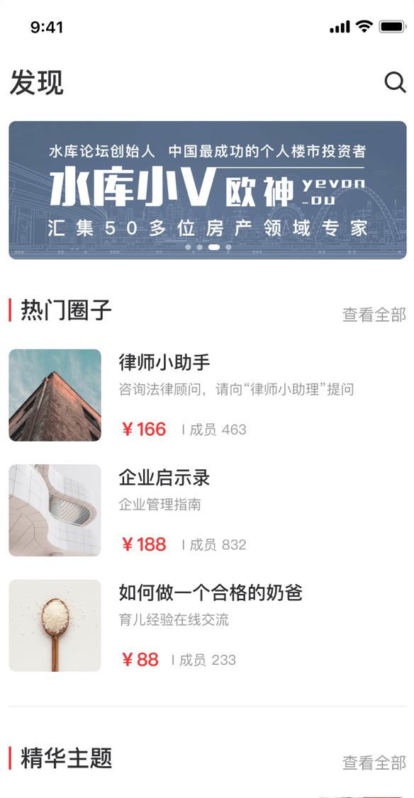 小红圈App的发现页面